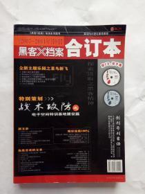 黑客X档案 合订本 2003-2004年 中卷