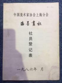 【铁牍精舍】【上海画坛资料】 1986年上海著名画家康济海墨画社(中国美术家协会上海分会,上海画院前身)社员登记表,26.6x19.3cm
