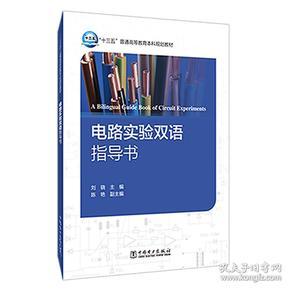 """""""十三五""""普通高等教育本科规划教材电路实验双语指导书"""