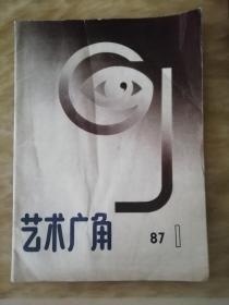 艺术广角1987年创刊号