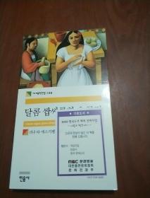 韩文版世界名著 108,