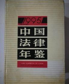中国法律年鉴  (1995)