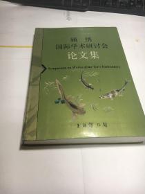 顾绣国际学术研讨会论文集