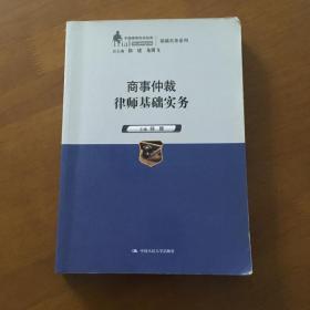 商事仲裁律师基础实务(中国律师实训经典·基础实务系列)韩健  著