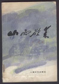 上海文艺出版社《山雨。欲来》
