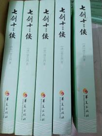 中国古典文学名著丛书:七剑十三侠