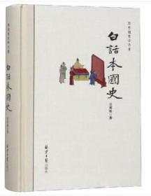 白话本国史(精)/吕思勉史学名著 正版 吕思勉  9787547726297