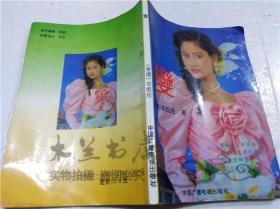 变 岑凯伦 中国广播电视出版社 1988年7月 32开平装