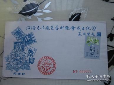 江阴毛巾厂芙蓉邮趣会成立纪念封 1985.8.8  贴票