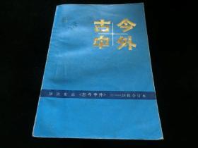 古今中外 --知识集锦11-20辑合订本
