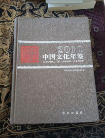 2011中国文化年鉴