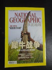 华夏地理(2012年3月号)
