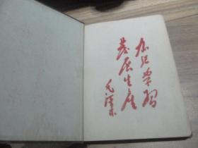 50年代老笔记本---工作与学习