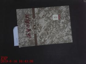 地质与勘探 1976.1