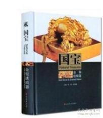 国宝---金银珐琅器卷 D