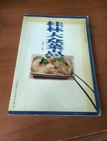 桂林大众菜点