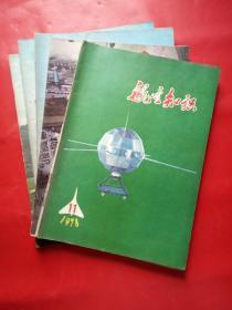 《航空知识》1978年第7、9、10、11、12期共5册合售