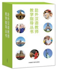 赴外汉语教师教学指导丛书(套装共5册)(网店专供)