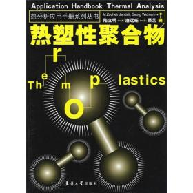 热塑性聚合物