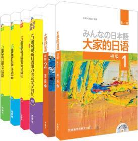 大家的日语(第2版)1、2和新日语能力考试N3