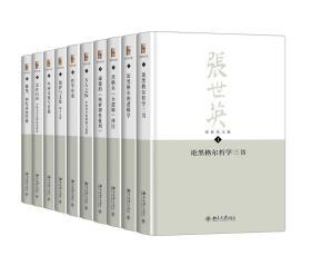 张世英文集(套装共10册)
