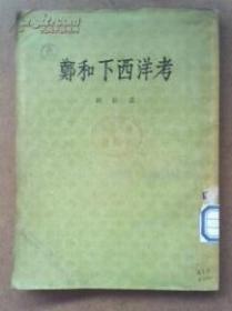 郑和下西洋考(附拾遗)