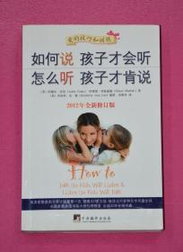 如何说孩子才会听 怎么听孩子才肯说(2012年修订版)