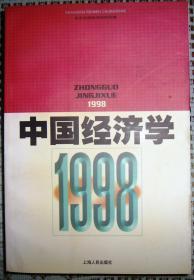 中国经济学(1998年)