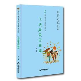 冰心儿童图书奖获奖作家作品·飞进屋里的蝴蝶【塑封】