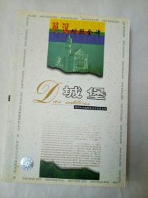 英语大书虫世界文学名著文库:世界文学名著英汉对照全译精选