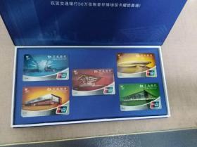 2010年上海世界博览会交行纪念版世博场馆卡