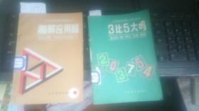 小学数学课外读物丛书:3比5大吗【一版一印】    A1281