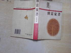 `·傅雷家书··