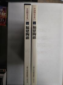 中国陶瓷全集 27 福建陶磁 日本版 附出版社月报资料一张 精装护封带盒套   一版一印