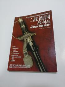 二战德国战利品:第三帝国军品收藏与鉴赏最具权威的参考书(无光盘)