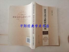 唐宋文学文献研究丛稿