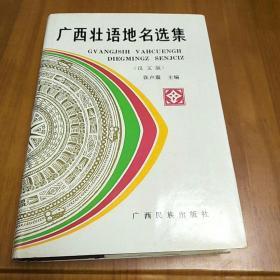 广西壮语地名选集(汉文版)