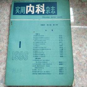 实用内科杂志 1986年弟一二五七期4本合售