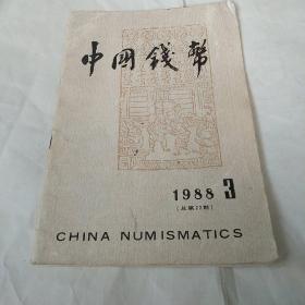88.3《中国钱币》