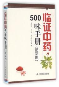 临证中药500味手册 : 配彩图