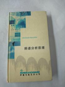 频谱分析原理 (中文版精装)