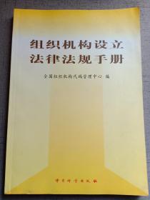 组织机构设立法律法规手册 全国组织机构代码管理中心编 限量6500册