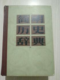 简明历史辞典、中国历史之谜2本合售