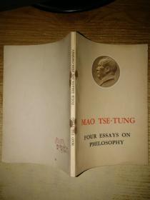 毛泽东的四篇哲学论文【英文版】(英文版MAO TSE-TUNG FOUR ESSAYS ON PHILOSOPHY)