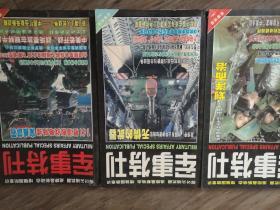 军事特刊 军事情报 共3本合售