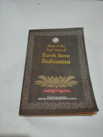 Sutra of the past vows of Earth store Bodhisattva(外文)
