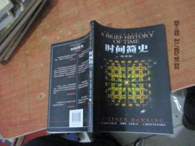 时间简史 插图本 书脊少有破损 内页干净