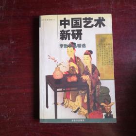 中国艺术新研
