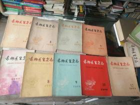 中医杂志《赤脚医生(1977年第2、3、4、5、6、8、9、10、12期共9册合售)》铁橱北6--3内