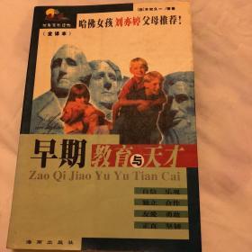 """早期教育与天才:哈佛女孩刘亦婷父母的教子""""圣经"""""""